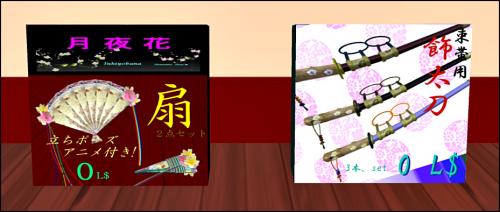kumashontukiyobana-kimono-anime-ougi-set